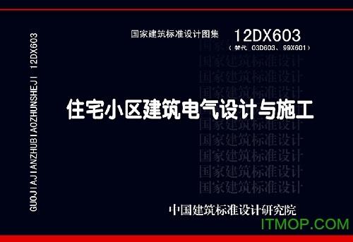 12dx603图集龙8娱乐平台