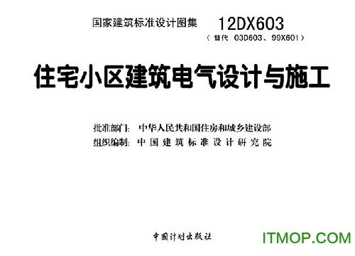 12dx603住宅小区建筑电气设计与施工 pdf高清电子版 0