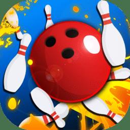 无限保龄球(Infinite Bowling)