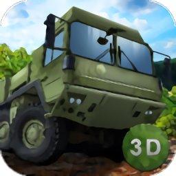 陆军卡车越野模拟器