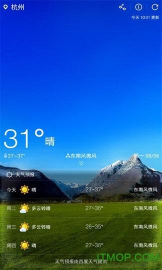 爱上天气 v1.0.0 安卓版1