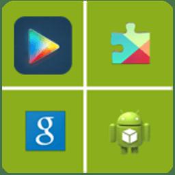 谷歌四件套一键安装包