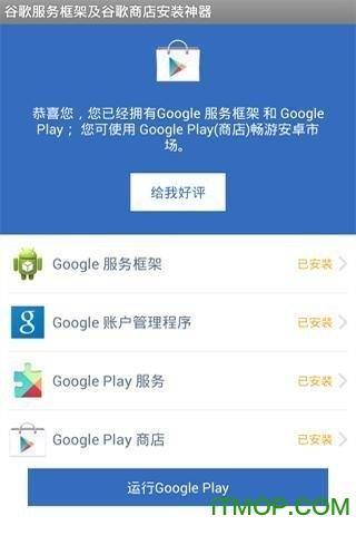 google四件套app