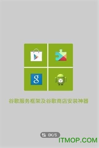 谷歌四件套一键安装包 v1.0 安卓版 1