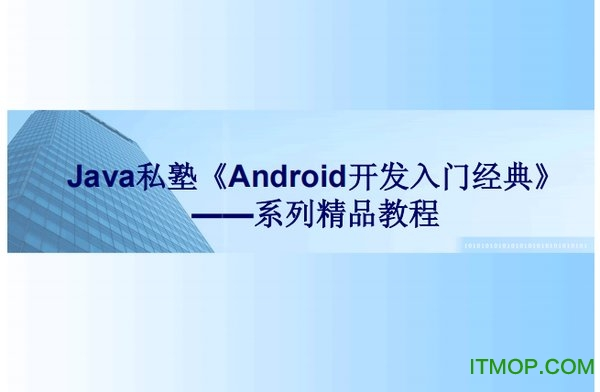 Android开发入门经典pdf
