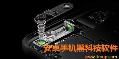 黑科技app