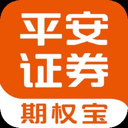 平安证券期权宝v5.2.0.31 安卓版