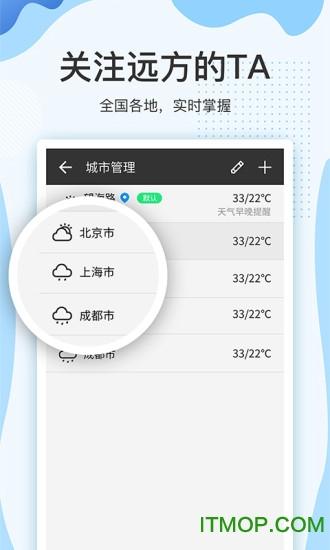 云犀天气预报 v6.0.0 安卓版2