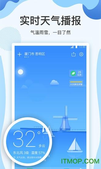 云犀天气预报 v6.0.0 安卓版3