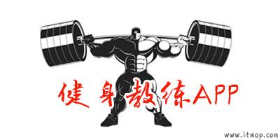 健身教练app