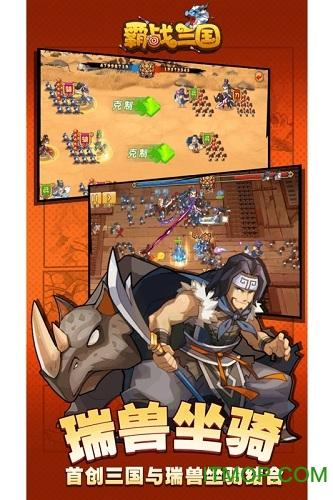 霸战三国无限元宝破解版 v1.02 安卓版3