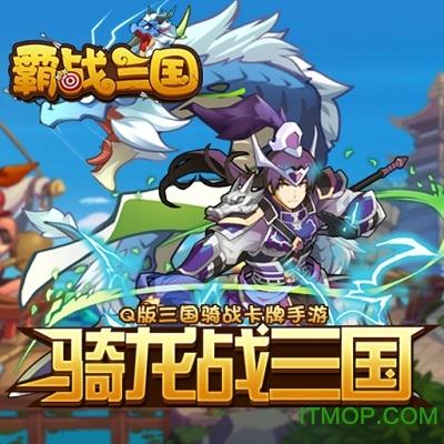 霸战三国九游游戏下载