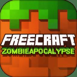 自由僵尸启示录中文版(FreeCraft Zombie Apocalypse)