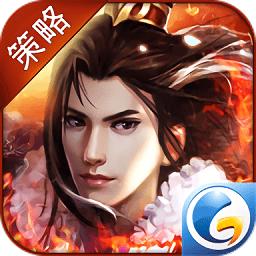 龙鼎三国手机版游戏