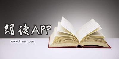 手机朗读软件哪个好?朗读app推荐_朗读软件app下载