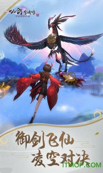 仙剑奇侠传4手游 v2.0.2330 安卓版 1