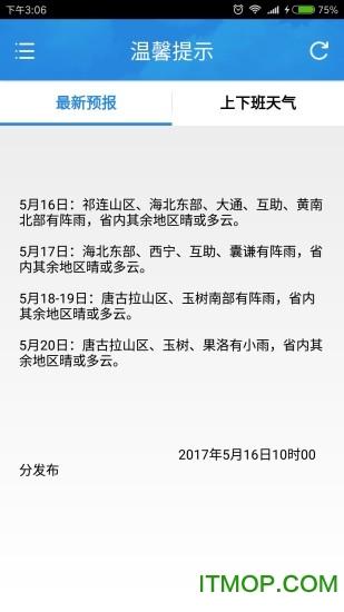 青海天气预报软件 v1.3 安卓版2