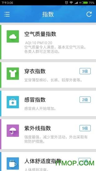 青海天气预报软件 v1.3 安卓版3