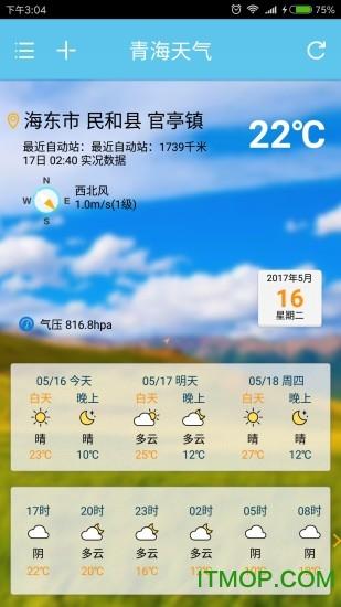 青海天气app
