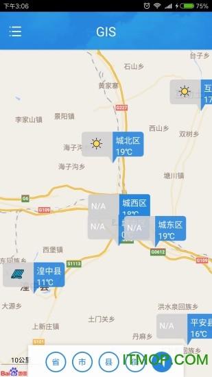 青海天气预报软件 v1.3 安卓版1