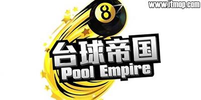 台球帝国游戏