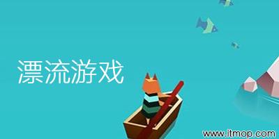 手机漂流游戏_奇幻漂流游戏_关于漂流的游戏