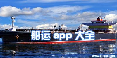 船运app下载_船舶运输app_船运必备软件大全
