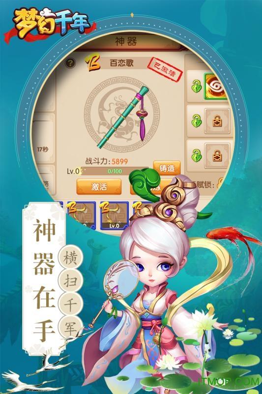 小米梦幻千年手游 v1.5.3 安卓版 2