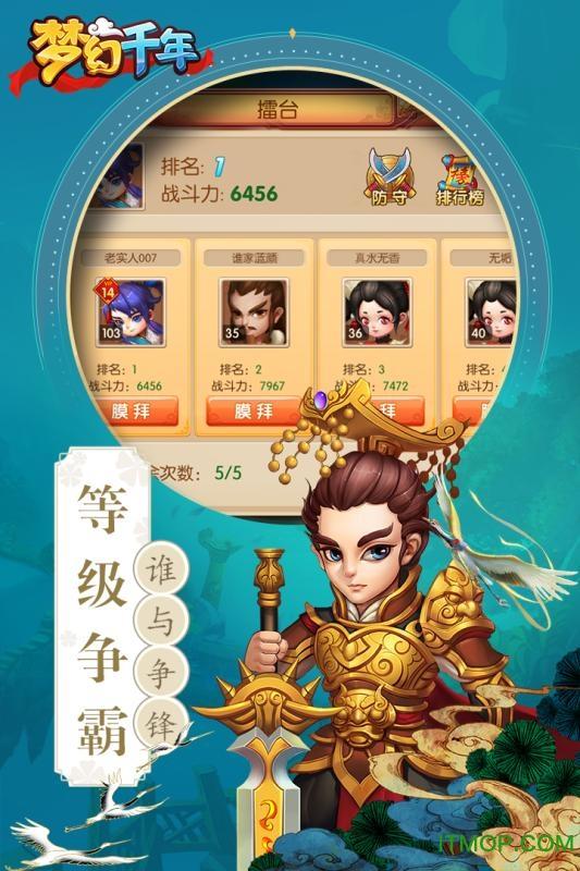小米梦幻千年手游 v1.5.3 安卓版 1