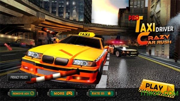 出租车司机赛车模拟器游戏下载