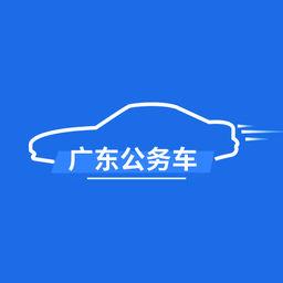 广东公务用车