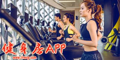 健身房app