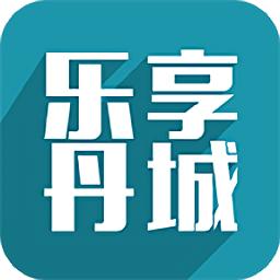 乐享丹城app