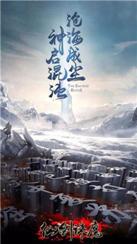 剑仙诛魔手游官网版 v1.01.00 安卓版 0
