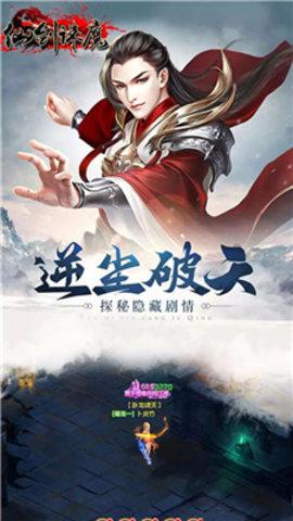剑仙诛魔手游官网版 v1.01.00 安卓版 3