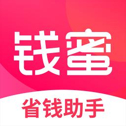 钱蜜省钱app