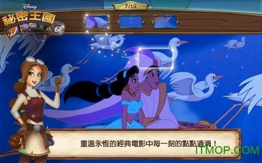 迪士尼秘密王国游戏