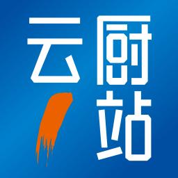 云厨一站app