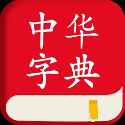 中华字典官方软件