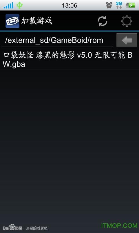 漆黑的魅影5.0手机版