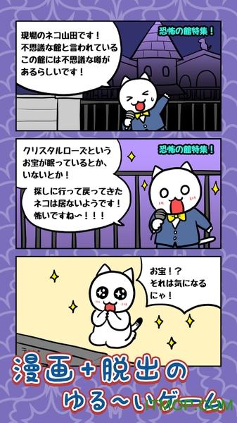 白猫大冒险 v1.00 安卓版 2