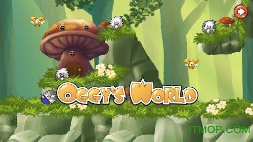 奥吉的世界(Oggys World) v1.1.0 安卓版0