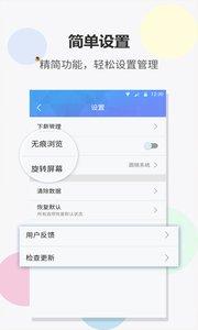 FAST浏览器手机版 v1.0 安卓版 2