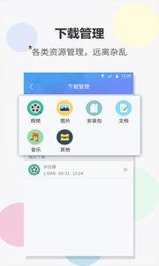 FAST浏览器手机版 v1.0 安卓版 1