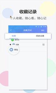 FAST浏览器手机版 v1.0 安卓版 3