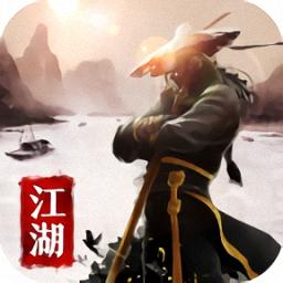 果盘人在江湖飘手游