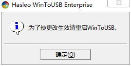 wintousb中文破解版
