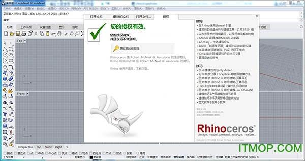 Rhinoceros 6.6