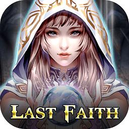 最终信仰(last faith)