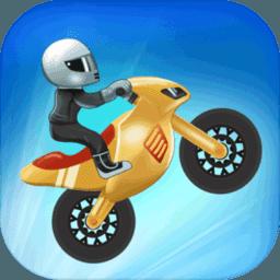 登山飙车单机版